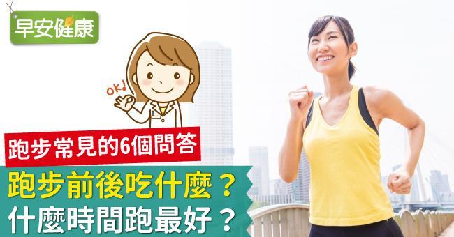 跑步前後吃什麼?什麼時間跑最好?跑步常見的6個問答