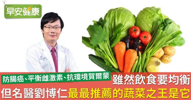 雖然飲食要均衡,但名醫劉博仁最最推薦的蔬菜之王是它