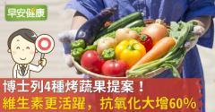 博士列4種烤蔬果提案!維生素更活躍,抗氧化大增60%