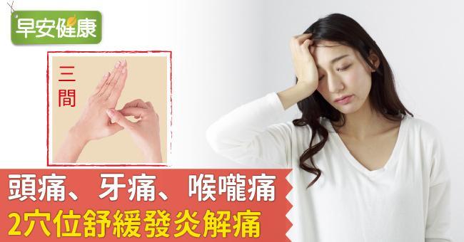 頭痛、牙痛、喉嚨痛,2穴位舒緩發炎解痛