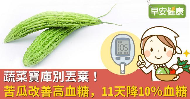 蔬菜寶庫別丟棄!苦瓜改善高血糖,11天降10%血糖