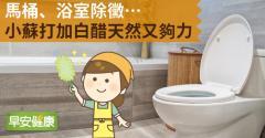 馬桶、浴室除黴…小蘇打加白醋天然又夠力