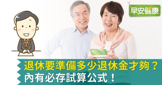 退休要準備多少退休金才夠?【內有必存試算公式】