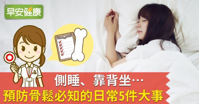 側睡、靠背坐…預防骨鬆必知的日常5件大事