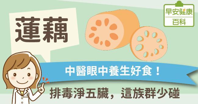 蓮藕:中醫眼中養生好食!蓮藕功效、食譜與禁忌