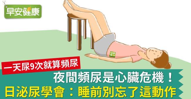 夜間頻尿是心臟危機!日泌尿學會:睡前別忘了這動作