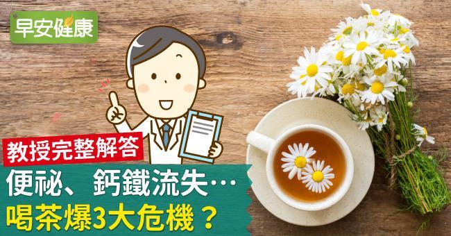 便祕、鈣鐵流失…喝茶爆3大危機?教授完整解答