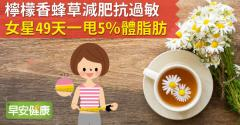 檸檬香蜂草減肥抗過敏!女星49天一甩5%體脂肪