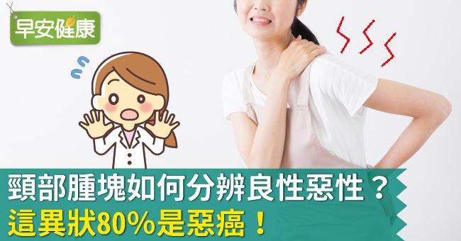 頸部腫塊如何分辨良性惡性?這異狀80%是惡癌!