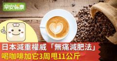 日本減重權威「無痛減肥法」!喝咖啡加它3周甩11公斤