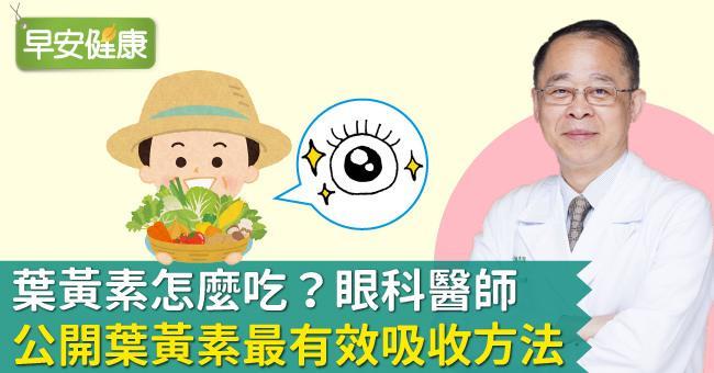 葉黃素怎麼吃?眼科醫師公開葉黃素最有效吸收方法
