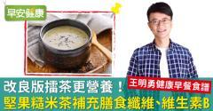 改良版擂茶更營養!堅果糙米茶補充膳食纖維、維生素B
