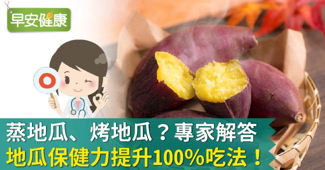 蒸地瓜、烤地瓜?專家解答地瓜保健力提升100%吃法!