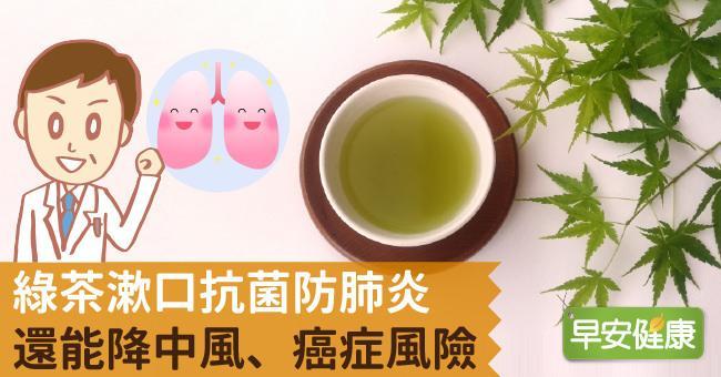 綠茶漱口抗菌防肺炎,還能降中風、癌症風險!