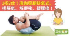 1招3效!瑜伽壓腿排氣式,排脹氣、解便秘、緩腰痛!