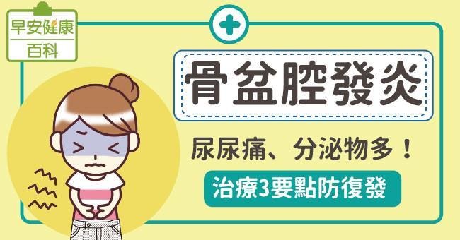 骨盆腔發炎尿尿痛、分泌物多,治骨盆腔炎3要點防復發