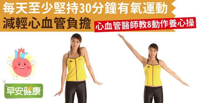 每天至少堅持30分鐘有氧運動,減輕心血管負擔