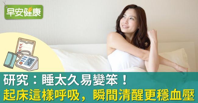 研究:睡太久易變笨!起床這樣呼吸,瞬間清醒更穩血壓