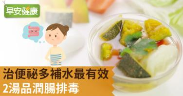 治便祕多補水最有效!2湯品潤腸排毒