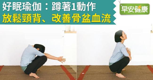 好眠瑜伽:蹲著1動作放鬆頸背、改善骨盆血流