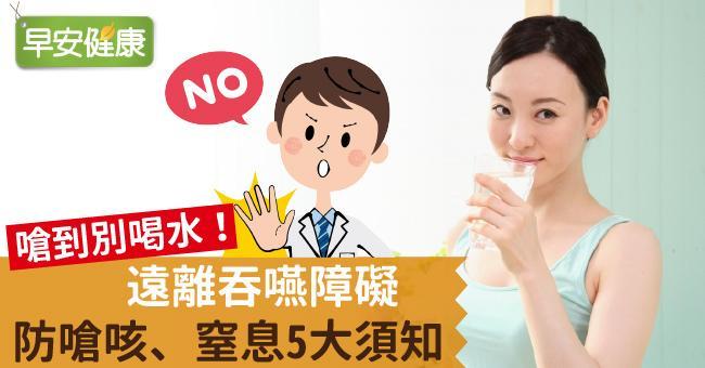 嗆到別喝水!遠離吞嚥障礙,防嗆咳、窒息5大須知