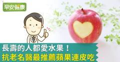 長壽的人都愛水果!抗老名醫最推薦蘋果連皮吃