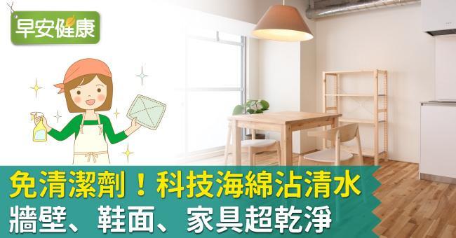 免清潔劑!科技海綿沾清水,牆壁、鞋面、家具超乾淨