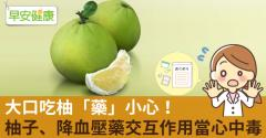 大口吃柚「藥」小心!柚子、降血壓藥交互作用當心中毒