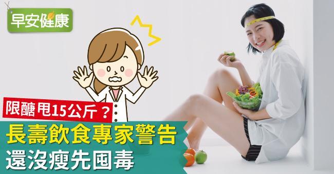 限醣甩15公斤?長壽飲食專家警告:還沒瘦先囤毒