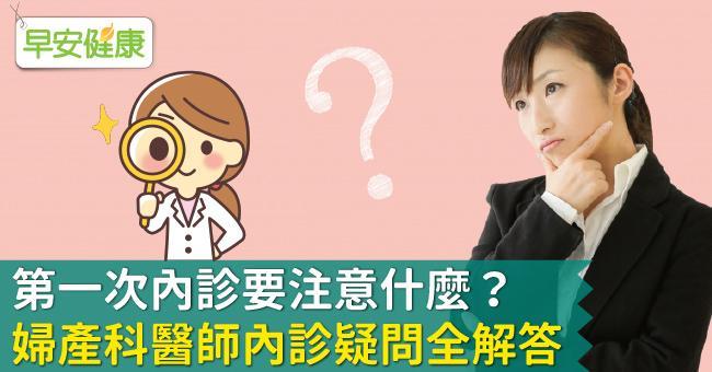 婦產科內診大哉問:月經來可以看婦產科嗎?內診會痛或出血正常嗎?