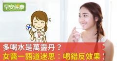 多喝水是萬靈丹?女醫一語道迷思:喝錯反效果!