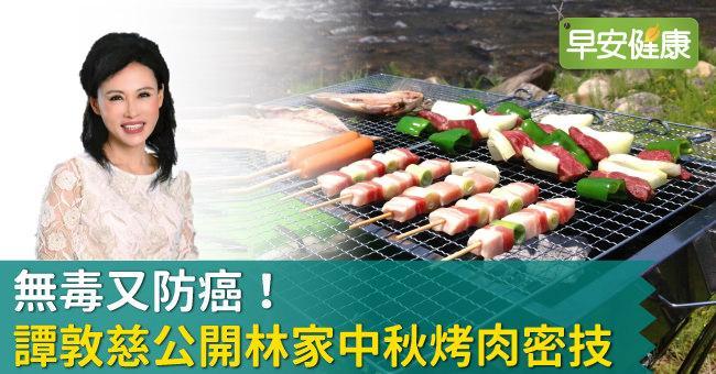 無毒又防癌!譚敦慈公開林家中秋烤肉密技