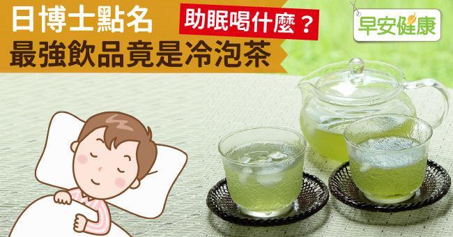 助眠喝什麼?日博士點名最強飲品竟是冷泡茶