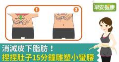 消滅皮下脂肪!捏捏肚子15分鐘雕塑小蠻腰