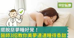 為什麼會做惡夢?醫師3招教你美夢連連睡得香甜