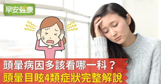 頭暈病因多該看哪一科?頭暈目眩4類症狀完整解說