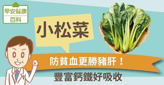 小松菜:豐富鈣鐵好吸收、防貧血更勝豬肝!