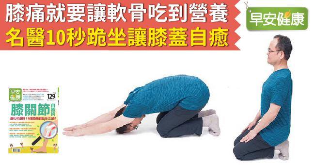 膝痛就要讓軟骨吃到營養!名醫10秒跪坐讓膝蓋自癒