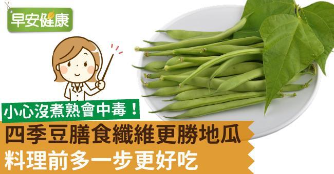 四季豆膳食纖維更勝地瓜!料理前多一步更好吃