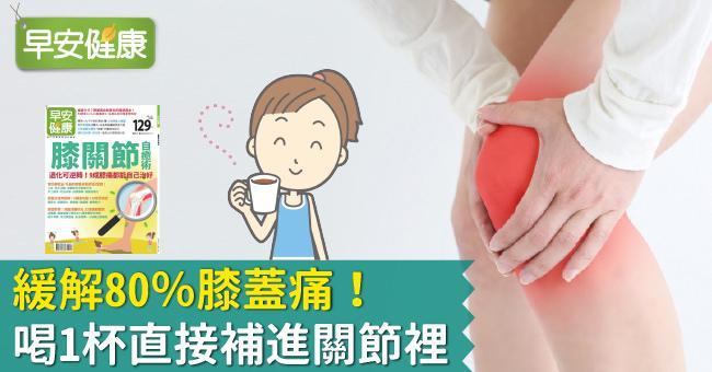緩解80%膝蓋痛!喝1杯直接補進關節裡