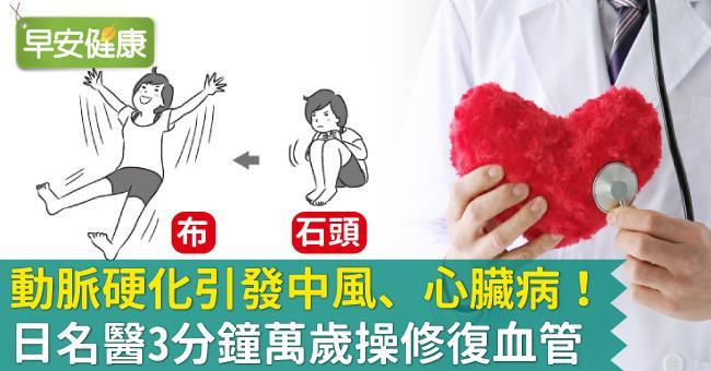 動脈硬化引發中風、心臟病!日名醫3分鐘萬歲操修復血管