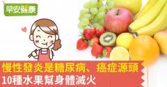 慢性發炎是糖尿病、癌症源頭!10種水果幫身體滅火