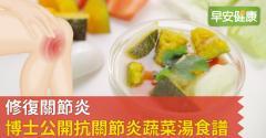 修復關節炎,博士公開抗關節炎蔬菜湯食譜