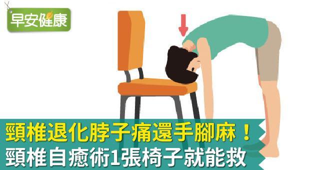 頸椎退化脖子痛還手腳麻!頸椎自癒術1張椅子就能救