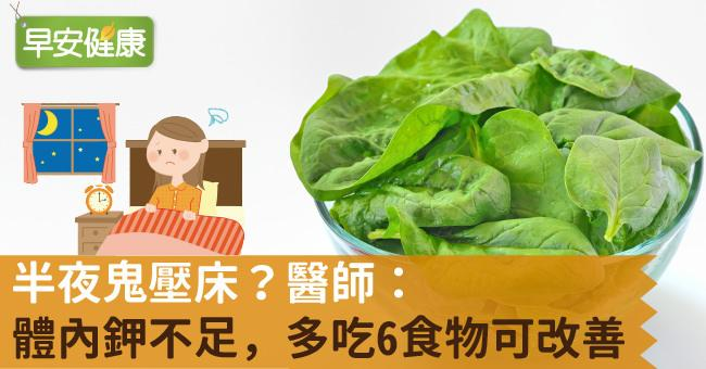 半夜鬼壓床?醫師:體內鉀不足,多吃6食物可改善