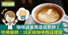 咖啡過量竟造成肥胖!哈佛醫師:10天戒咖啡癮這樣做