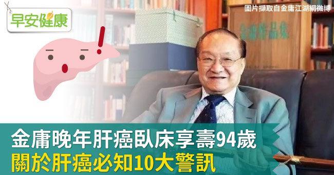 金庸晚年肝癌臥床享壽94歲,關於肝癌必知10大警訊