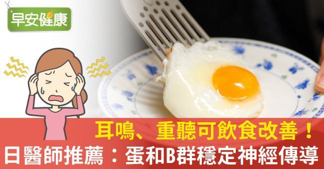 耳鳴、重聽可飲食改善!日醫師推薦:蛋和B群穩定神經傳導