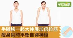 手腳臉一起大伸展加倍拉筋!瘦身同時平衡自律神經