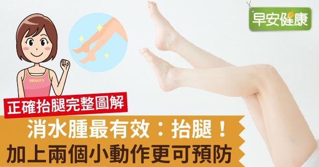 消水腫最有效:抬腿!加上兩個小動作更可預防